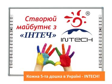 Інтерактивна  дошка INTECH CP-8088