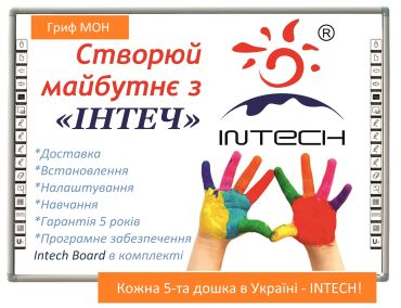 Інтерактивна дошка INTECH SR94101D