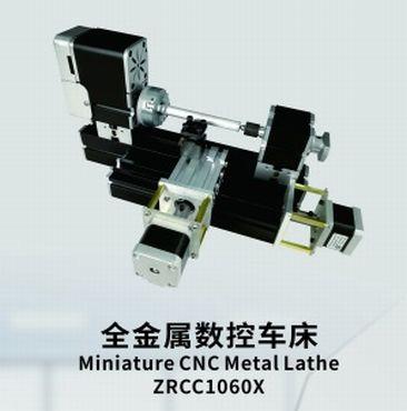Мініатюрний токарний верстат  по металу з ЧПУ  ZRCC1060X